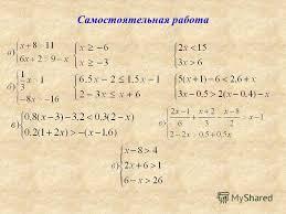 Презентация на тему Презентация к уроку алгебры в классе по  6 Самостоятельная работа