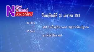 Live NBT2HD - 🔵Live NBTรวมใจ สู้ภัยโควิด-19 28 ม.ค.64