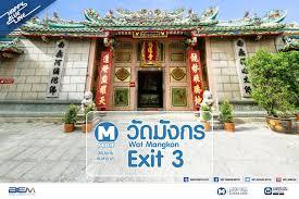 MRT แจ้งข่าวครับ 📣📣 วัดมังกรกมลาวาส... - MRT Bangkok Metro