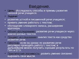 Реферат Развитие связной речи учащихся на уроках русского языка  слайда 3 Введение Цель Исследовать способы и приемы развития связной речи учащихся