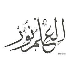 index of dept lc arabic img arabic calligraphy