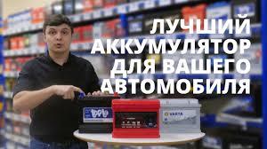 Какой <b>АКБ</b> лучше? Секреты выбора аккумулятора для автомобиля.