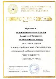 Управление ПФР в городе Владимире приняло участие в Дне карьеры в   наша организация какая работа может быть предоставлена выпускникам университета В ходе акции было распространены 100 учебников Все о будущей пенсии