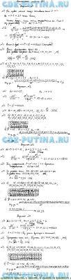 ГДЗ по алгебре класс контрольные работы Александрова СПАДИЛО РУ Итоговая контрольная работа
