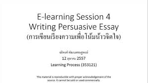 click here<<< e learning essay writing e learning essay writing