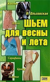 """Книга """"<b>Шьем</b> для весны и лета"""" — купить в интернет-магазине ..."""