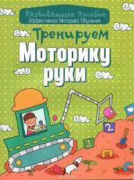 дипломная работа Развитие мелкой моторики у дошкольников  Литература для развития моторики