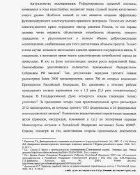 Аспирантура рф актуальность актуальность диссертации  актуальность диссертации конституционное право