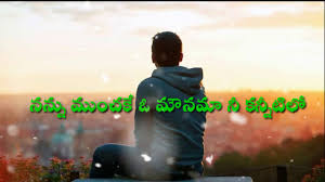 Heart Touching Quotes Telugu