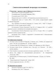 Взяточничество в российском законодательстве курсовая по  Взяточничество в российском законодательстве курсовая по уголовному праву и процессу скачать бесплатно коррупция власть закон деньги