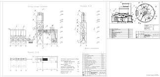 Курсовой проект Подбор и компоновка оборудования технологической  Курсовой проект Подбор и компоновка оборудования технологической линии для производства бетона В35