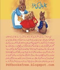 urdu childrens book baatein stories