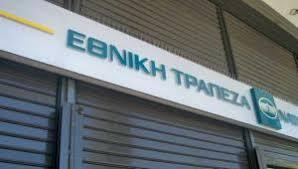 Αποτέλεσμα εικόνας για εθνική τράπεζα υποκατάστημα Σαμοθράκης