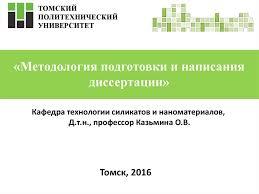 Методология подготовки и написания диссертации online presentation  Методология подготовки и написания диссертации