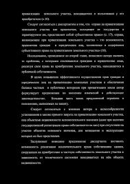 Отзыв на автореферат диссертации pdf находящегося в публичной собственности