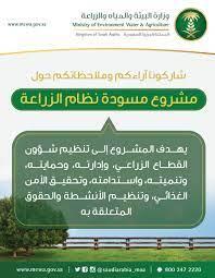 """Ο χρήστης وزارة البيئة والمياه والزراعة στο Twitter: """"ندعوكم للإطلاع على  مسودة #نظام_الزراعة على الرابط https://t.co/2g7PF15kt4 ولإبداء آرائكم  وملاحظاتكم أو مقترحاتكم التواصل عبر الايميل rau-agri@mewa.gov.sa…  https://t.co/LiOWUnQjB8"""""""
