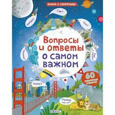 <b>Робинс Вопросы</b> и ответы о самом важном - Акушерство.Ru