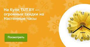Купить <b>Настенные часы SEIKO</b> в Минске онлайн в интернет ...