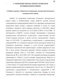 Отчет по учебной практике по теме Управление муниципальным  Отчеты по учебной практике