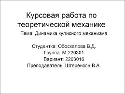 Курсовая работа по теоретической механике презентация онлайн Курсовая работа по теоретической механике