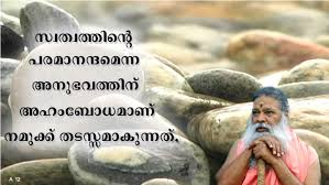 Ego Message Photos Malayalam