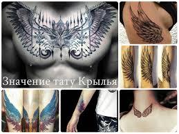 значение тату крылья история рисунка фото эскизы толкование