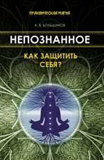 Как защитить диссертацию новое о главном Волков Ю Г Купить книгу  Непознанное как защитить себя
