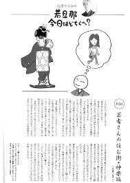 宮澤やすみの連載コラムイラストタイトル筆文字