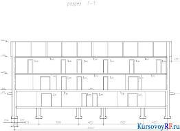 Проектирование общественных зданий курсовой проект с чертежами Чертеж рабочий План первого этажа Черте рабочий Разрез 1 1