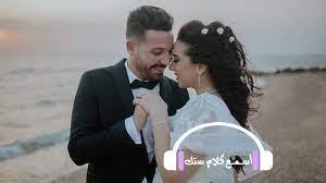 اللقطة المؤثرة من فرح محمود حجازى وأسما شريف منير - اسمع كلام ستك