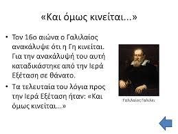 Αποτέλεσμα εικόνας για Γαλιλαίος και ιερά εξέταση