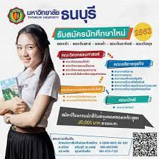 ป.ตรี #ป.โท... - มหาวิทยาลัยธนบุรี (Thonburi University)