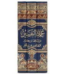 Umdat ut-Tafseer (Resume of Ibn Kathir's Tafsir) - Ahmad Shakir -...