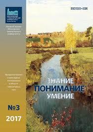 Как писать диссертацию  Знание Понимание Умение № 3 2017