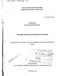 Диссертация на тему Система науки конституционного права  Диссертация и автореферат на тему Система науки конституционного права научная электронная