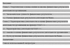 diplom shop ru Официальный сайт Здесь можно скачать  курсовая Финансовые результаты деятельности предприятия Финансовые результаты деятельности предприятия курсовая Финансовые результаты деятельности