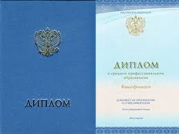 Купить диплом техникума в Хабаровске Диплом техникума