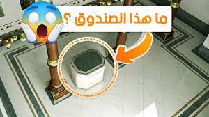 الكعبة المشرفة من الداخل لأول مرة 😀 ماذا يوجد في الصندوق الموجود في داخل  الكعبة - YouTube