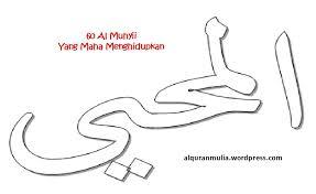 Pictures collection 99 names of allah. Muat Turun Pelbagai Contoh Gambar Mewarna Tulisan Kaligrafi Yang Power Dan Boleh Di Cetakkan Dengan Cepat Gambar Mewarna