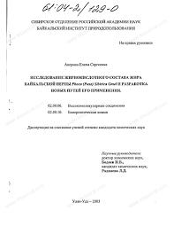 Диссертация на тему Исследование жирнокислотного состава жира  Диссертация и автореферат на тему Исследование жирнокислотного состава жира байкальской нерпы phoca pusa