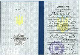 Министр Королевская нашла потерянный диплом о высшем образовании  Новый Регион Министр Королевская нашла потерянный диплом о высшем образовании ФОТО