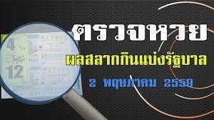 ผลสลากกินแบ่งรัฐบาล งวดวันที่ 2 พฤษภาคม 2559 - YouTube