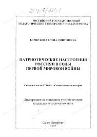 Диссертация на тему Патриотические настроения россиян в годы  Диссертация и автореферат на тему Патриотические настроения россиян в годы Первой Мировой войны