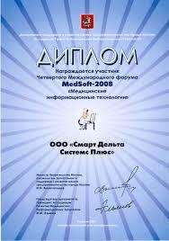 Сертификаты лицензии награды Диплом Участник Четвертого Международного форума medsoft 2008 nbsp quot Медицинские информационные технологии quot