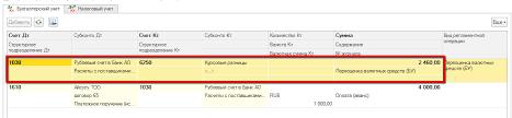 pro Доходы и вычеты по курсовой разнице в форме  Проводки по курсовой разнице в 1С Бухгалтерия 8 для Казахстана