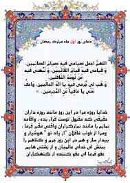 نتیجه تصویری برای دعای روز اول ماه رمضان
