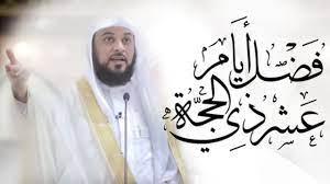 خطبة فضل عشر ذي الحجة | د . محمد العريفي - YouTube