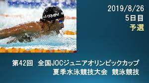ジュニア オリンピック 水泳 2019