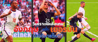 วิเคราะห์หลังเกม อังกฤษ คว่ำ เยอรมัน ในศึกยูโร 2020 (สถิติมาเต็ม!!!)