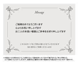 結婚 お祝い メッセージ